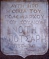 Notis Botzaris house inscription.jpg
