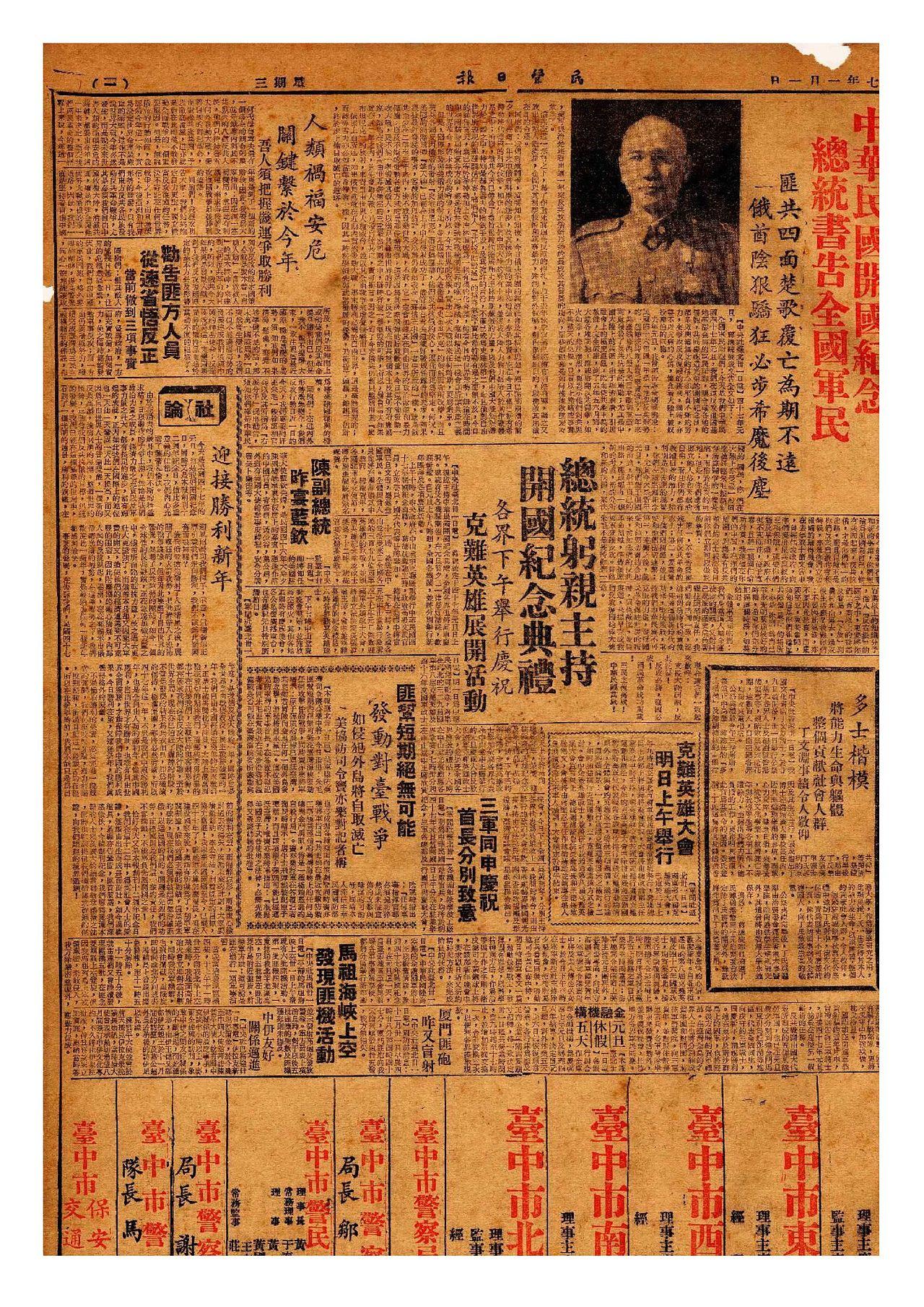 """1958年1月1日,台湾《民声日报》,当日头条置放蒋肖像,头条副标题为:""""匪共四面楚歌,覆亡为期不远。"""""""