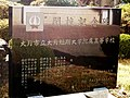 Ohtsuki-HighSchool-Memorial-20141214.jpg