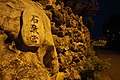 "Okinawan talisman ""ISHIGANTOH"".jpg"