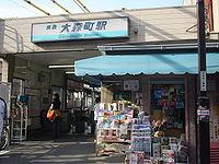 OmorimachiStationTokyo.JPG