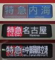 Outside Information Board of Meitetsu 2200 series.jpg