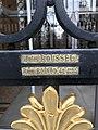 Porte de la Bourse de commerce de Paris détail.jpg