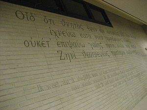Stedelijk Gymnasium Leiden - Epigram by Ptolemy in the school