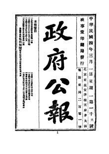 ROC1915-03-01--03-15政府公报1009--1023.pdf