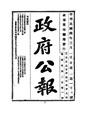 ROC1915-03-01--03-15政府公報1009--1023.pdf