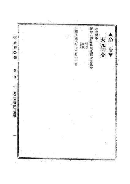 File:ROC1917-12-20軍政府公報35.pdf