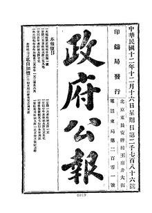 ROC1923-12-16--12-31政府公报2786--2799.pdf