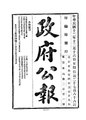 ROC1923-12-16--12-31政府公報2786--2799.pdf