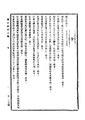 ROC1929-07-30國民政府公報229.pdf