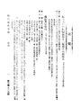 ROC1944-12-27國民政府公報渝739.pdf