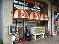 Restaurant Furuya, Atami, Shizuoka, Japan.JPG