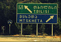 Road Sign in Latin and Georgian.jpg