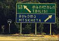 Road Sign in Latin and Georgian.jpg