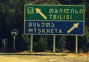 Romanization of Georgian - Mtskheta and Tbilisi romanized