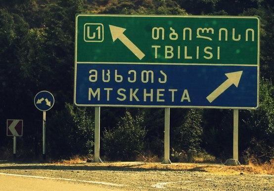 Road Sign in Latin and Georgian