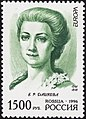 Russia stamp 1996 № 280.jpg