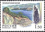 Russia stamp 1998 № 465.jpg