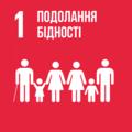 SDG 1 (Ukrainian).png