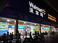 SZ 深圳 Shenzhen 蛇口 Shekou 沃爾瑪 Wal-Mart store WMT name sign night July 2017 Lnv2.jpg
