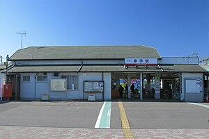 Satte Station - Satte Station in November 2011