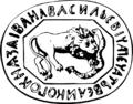 Seal of Vasiliy and Ivan 3.png