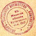 Seal of Zhvan Ilinden Organisation.jpg