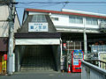 Seibu-railway-Saginomiya-station-south-side.jpg