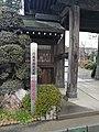 Semba-shi Yakata.jpg