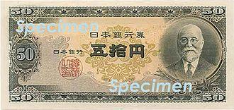 Takahashi Korekiyo - Series B 50-yen bank note of Japan
