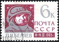Frimærke med Pavel Beljajev.