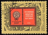 Soviet Union-1972-Stamp-0.04. Philatelic Exhibition 50 Years of USSR.jpg