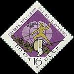 Stamp Soviet Union 1966 CPA3360.jpg