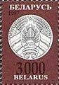 Stamp of Belarus - 1997 - Colnect 85750 - Coat of Arms of Belarus.jpeg