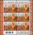Stamp of Belarus - 2019 - Colnect 875673 - International Year of Indigenous Languages.jpeg