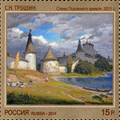 Stamp of Russia 2014 No 1907 Walls of Pskov Kremlin by Sergey Troshin.png