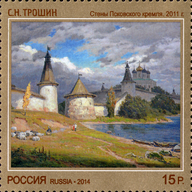 Stamp of Russia 2014 No 1907 Walls of Pskov Kremlin by Sergey Troshin.png
