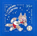 Stamp of Russia 2017 No 2296 2018 FIFA World Cup mascot.jpg