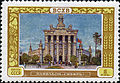 Stamp of USSR 1875.jpg