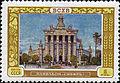 Stamp of USSR 1875.jpg