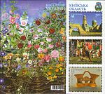 Stamp of Ukraine s1459-62.jpg