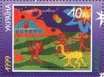 Stamp of Ukraine s271.jpg