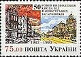 Stamp of Ukraine s44.jpg