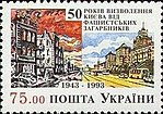 Stamp of Ukraine s44.jpg