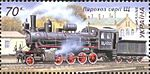 Stamp of Ukraine s675.jpg