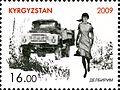Stamps of Kyrgyzstan, 2009-579.jpg