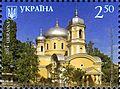 Stamps of Ukraine, 2014-33.jpg