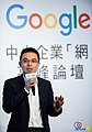 Stanley Chen, GM of Google Taiwan 20160308.jpg