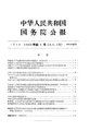 State Council Gazette - 1958 - Issue 01.pdf