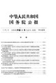 State Council Gazette - 1958 - Issue 08.pdf
